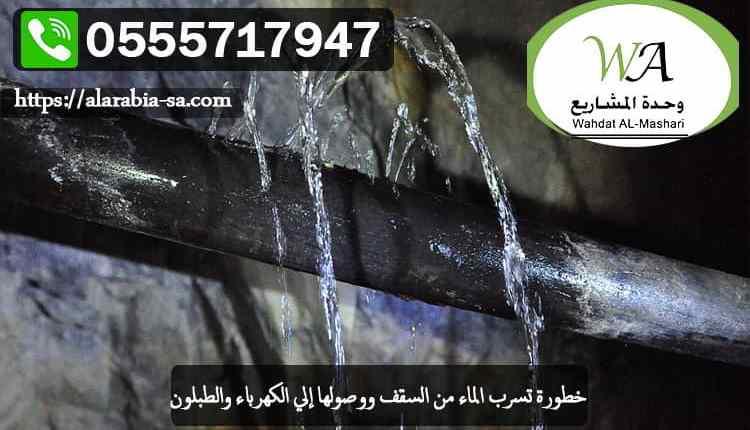 خطورة تسرب الماء من السقف ووصولها إلي الكهرباء والطبلون