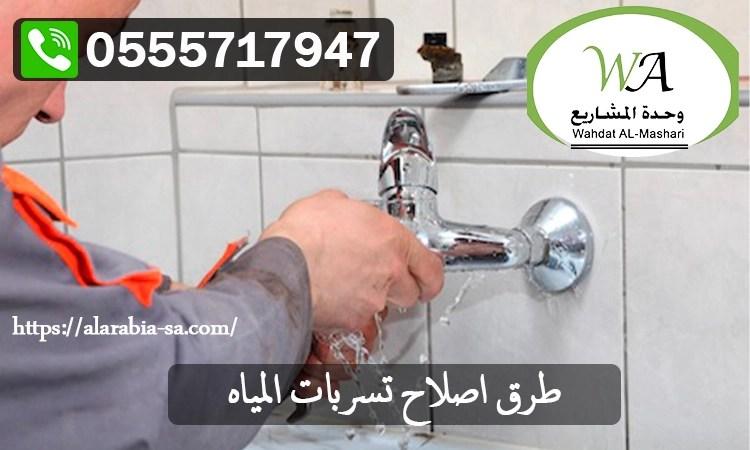 طرق اصلاح تسربات المياه
