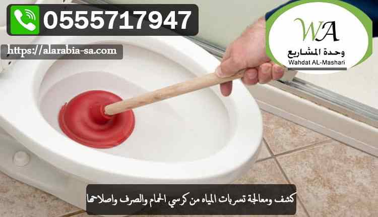 كشف ومعالجة تسربات المياه من كرسي الحمام والصرف واصلاحها