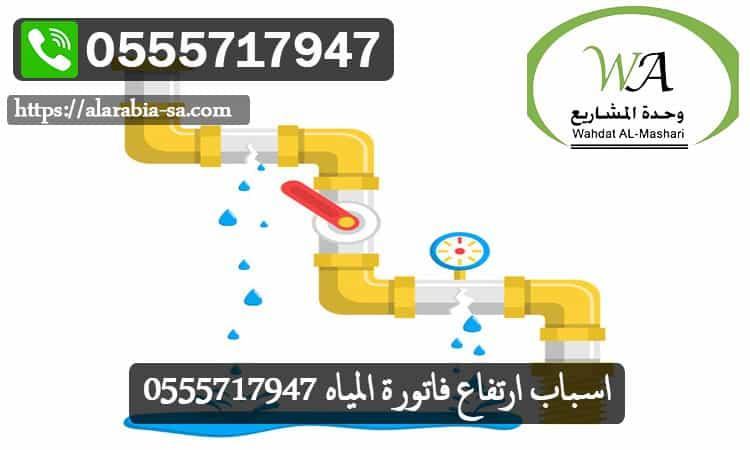اسباب-ارتفاع-فاتورة-المياه-0555717947