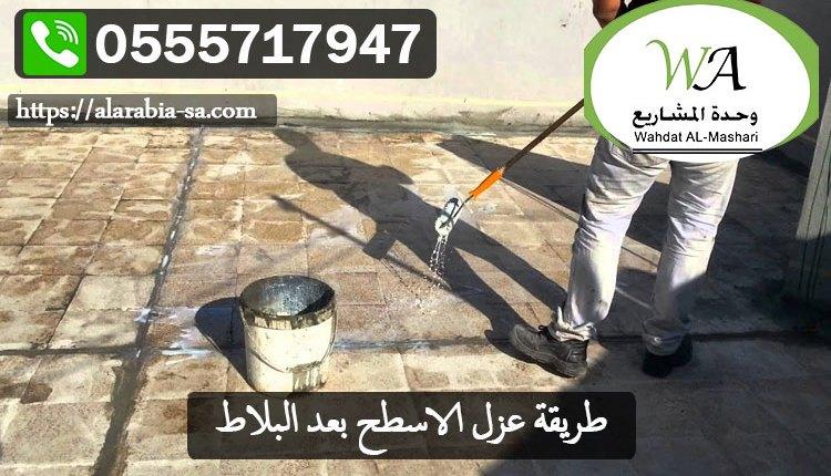 طريقة-عزل-الاسطح-بعد-البلاط
