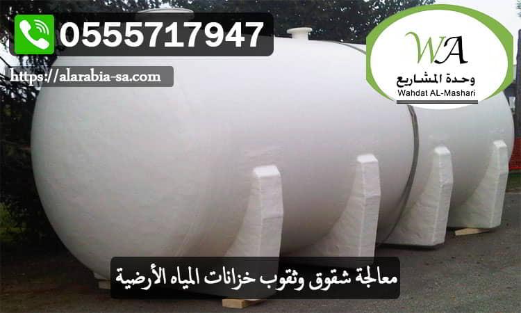 معالجة شقوق وثقوب خزانات المياه الأرضية