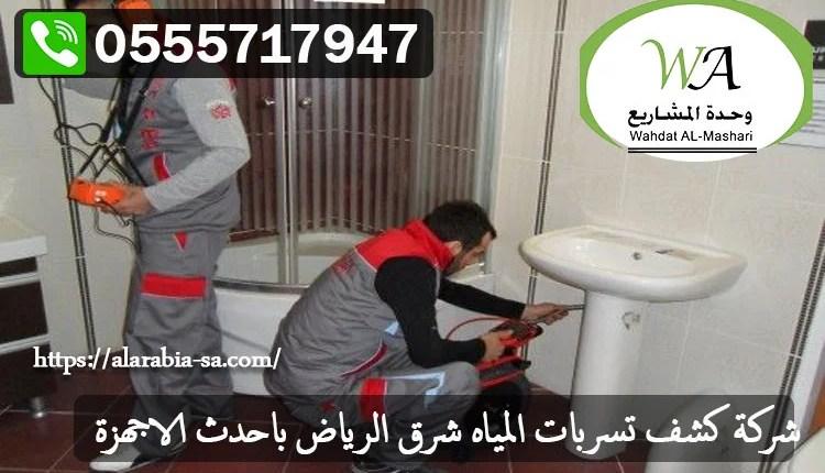 شركة-كشف-تسربات-المياه-شرق-الرياض