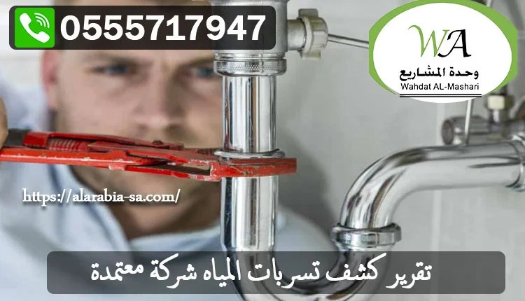 تقرير-كشف-تسربات-المياه-شركة-معتمدة
