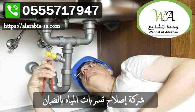 شركة إصلاح تسربات المياه بالضمان