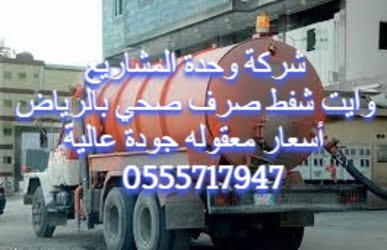 وايت شفط صرف صحي شرق الرياض