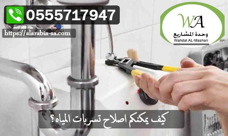 كيف يمكنكم اصلاح تسربات المياه؟