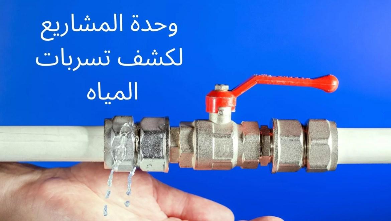 كشف تسربات المياه بمكة للمعمار
