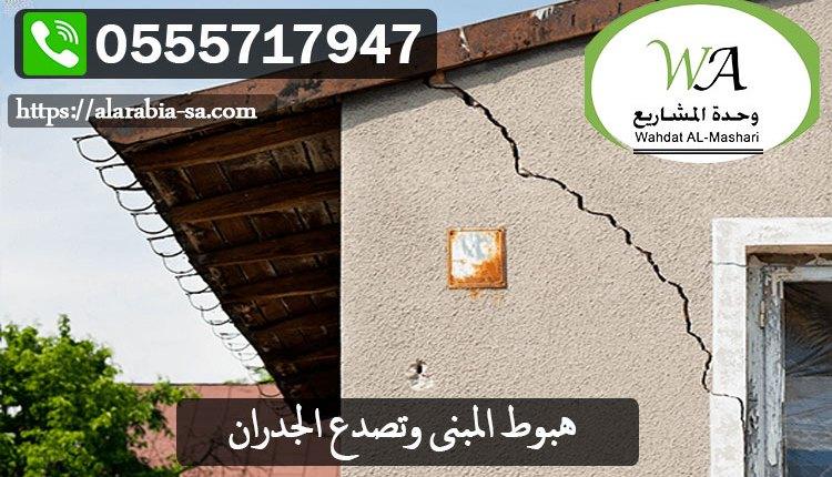 هبوط المبنى وتصدع الجدران