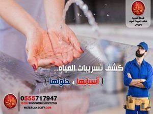 كيفية معالجة تسربات المياه 0555717947