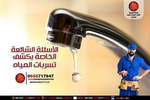شركة كشف تسربات المياه شمال الرياض كشف تسربات المياه شمال الرياض