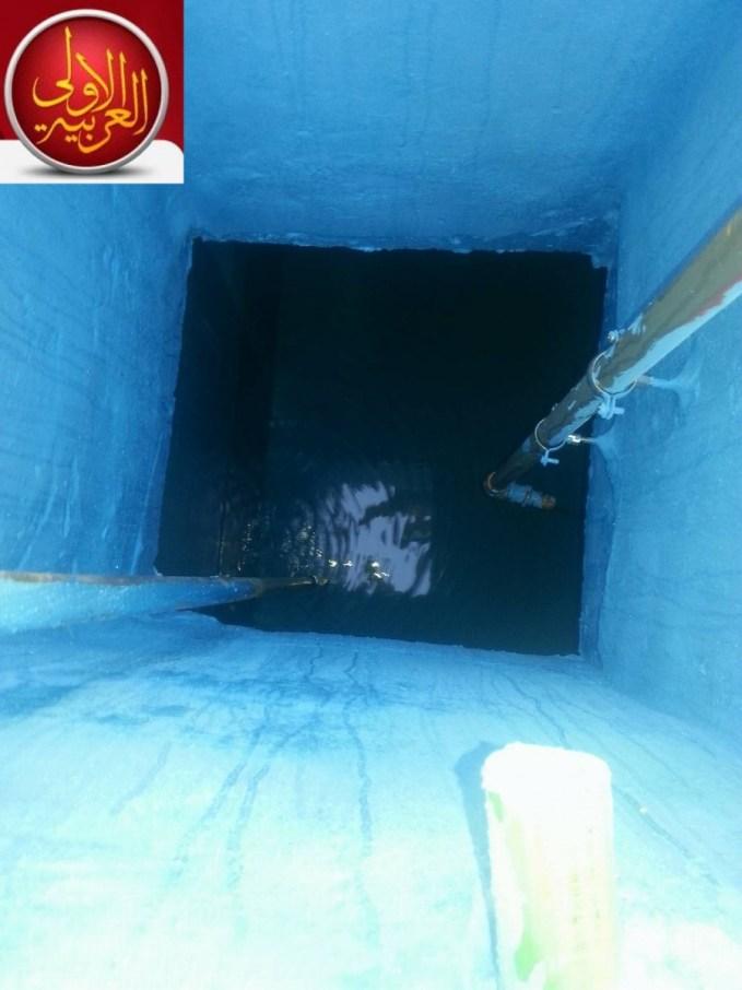 تم عزل واصلاح تسربات الخزانات بمادة الايبوكسي وهو صالح لخزانات مياه الشرب