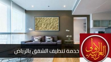 شركة تنظيف شقق شمال الرياض شركة تنظيف شقق بالرياض