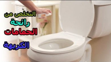 التخلص من رائحة الحمام الكريهه في الحمام 0550335991