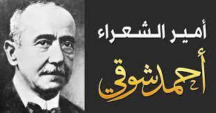 أحمد شوقي أمير الشعراء أم شاعر الأمراء » مجلتك