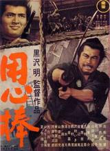 Affiche de Yojimbo (1961)
