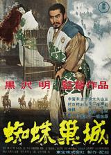 Affiche de Le Château de l'Araignée (1957)
