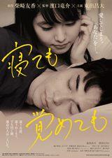 Affiche d'Asako 1 & II (2018)