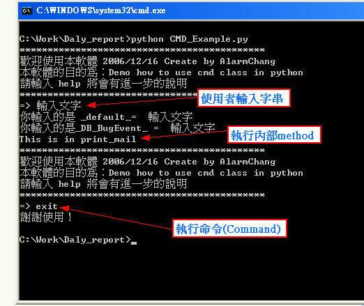 Python Notebook: 如何使用 CMD Class in python(命令提示)
