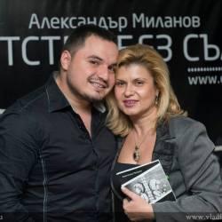 """Представяне на книгата """"Детство без сълзи"""" на колегата Александър Миланов"""