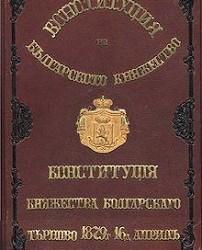 Да си припомним по-важното от първата българска Конституция - Търновската! Струва си...