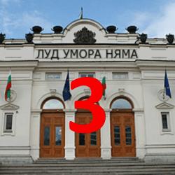 Депутатски лудости 3 - The show must go on