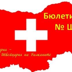 Как да станем Швейцария на Балканите?