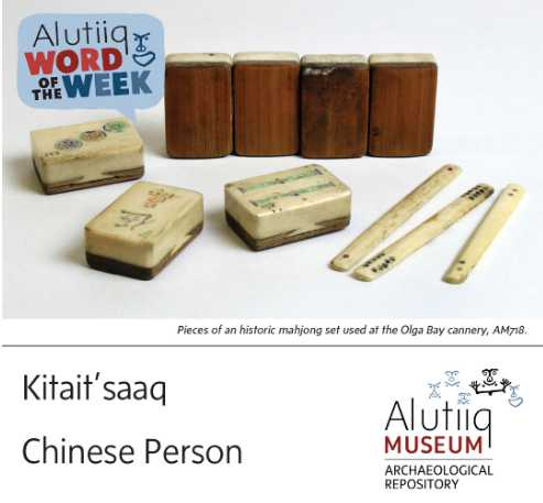 Chinese-Alutiiq Word of the Week-July 26