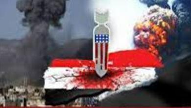 صورة العدوان على اليمن من واشنطن ووقف العدوان من واشنطن