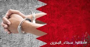 صورة لماذا لا يوافق ملك البحرين على الإفراج عن السجناء؟