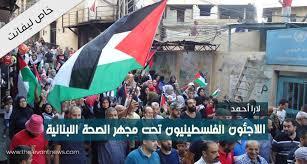 صورة اللاجئون الفلسطينيون في لبنان: صورة مشرفة ومعاناة مضاعفة