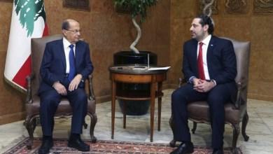 صورة مُشاورات تشكيل الحكومة اللبنانية تراوح مكانها وسط استياء فرنسي تبادل للاتهامات بشأن مسؤولية تعطل تشكيل حكومة الحريري.