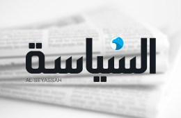 """صورة محكمة كويتية تصدر حكماً ضد جريدة """"السياسة"""" لإساءتها لإيران.. من يُدير هذه الجريدة وما هي أهدافه الخبيثة؟"""