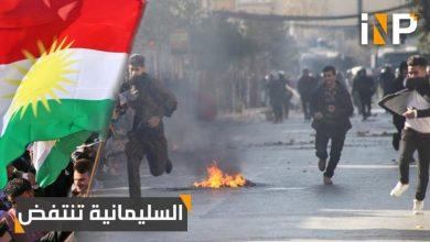صورة اضواء على تظاهرات السلميانية