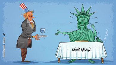 صورة ديمقراطية التوحش الأمريكية