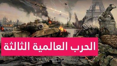"""صورة حماة القسم"""" واخواتها بين """"غزوة الكاپيتول"""" والحرب العالمية الثالثة..!"""
