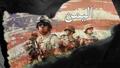 صورة مسرحية الديموقراطية الأمريكية وعدوان اليمن !!