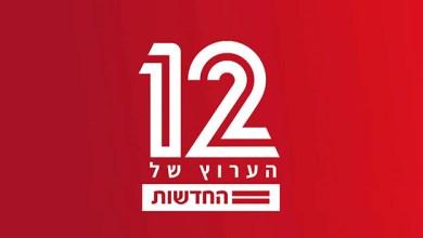 """صورة القناة 12 الصهيونية تكشف المستورعن دور لنساء الموساد في إبرام اتفاق التطبيع مع نعاج الخليج. ومشاركتهم بعملية """"ربيع الشباب"""" في قلب بيروت"""