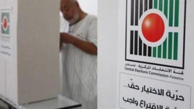 صورة الانتخاباتُ الفلسطينيةُ مطلبٌ وطنيٌ ومظهرٌ حضاريٌ