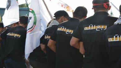 صورة استعراض الجمهور الشيعي الغاضب