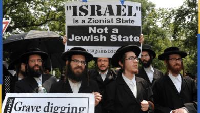 """صورة لا وجه للمقارنة بين """"ناطوري كارتا"""" الأصولية اليهودية  والصهاينة العرب"""