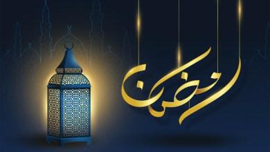 صورة شهر رمضان من لطائف الرحمان