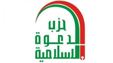 صورة حزب الدعوة الإسلامية: فاق دكتاتور العراق المجرم صدام حسين كل دكتاتوريات العالم في إيذاء شعبه وقتلهم