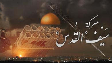 """صورة معركة """"سيف القدس""""، نحو معادلة ردع جديدة"""