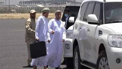 صورة وصول وفد عماني إلى صنعاء لإجراء مشاورات مع  المجلس السياسي حول المقترحات المتعلقة برفع الحصار ووقف العدوان  هل ستنجح في ذلك؟!