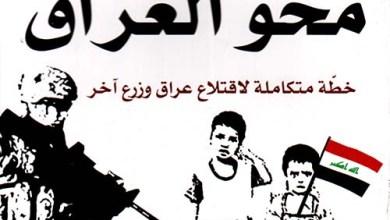 صورة خطة متكاملة لاقتلاع عراق وزرع اخر