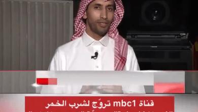 صورة شاهد: فضيحة مدوية تهز السعودية.. الـ Mbc تروج لشرب الخمور!!