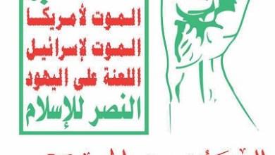 صورة شعار الصرخة  سلاح وموقف ..