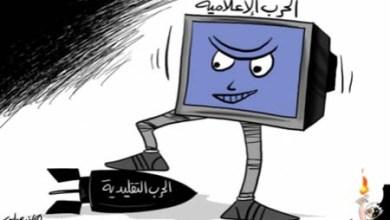 صورة الحرب الإعلامىة الأشد فتكا والأكثر خطرا