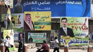 صورة الأحزاب العراقية ونظرية الخيارات الفائضة